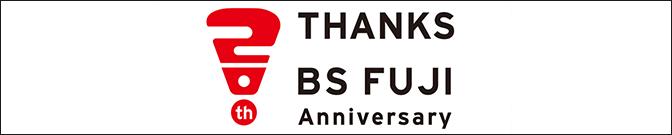 BSフジ 20th Anniversary