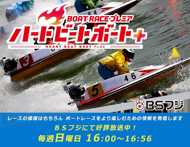 ボート レース フジ bs