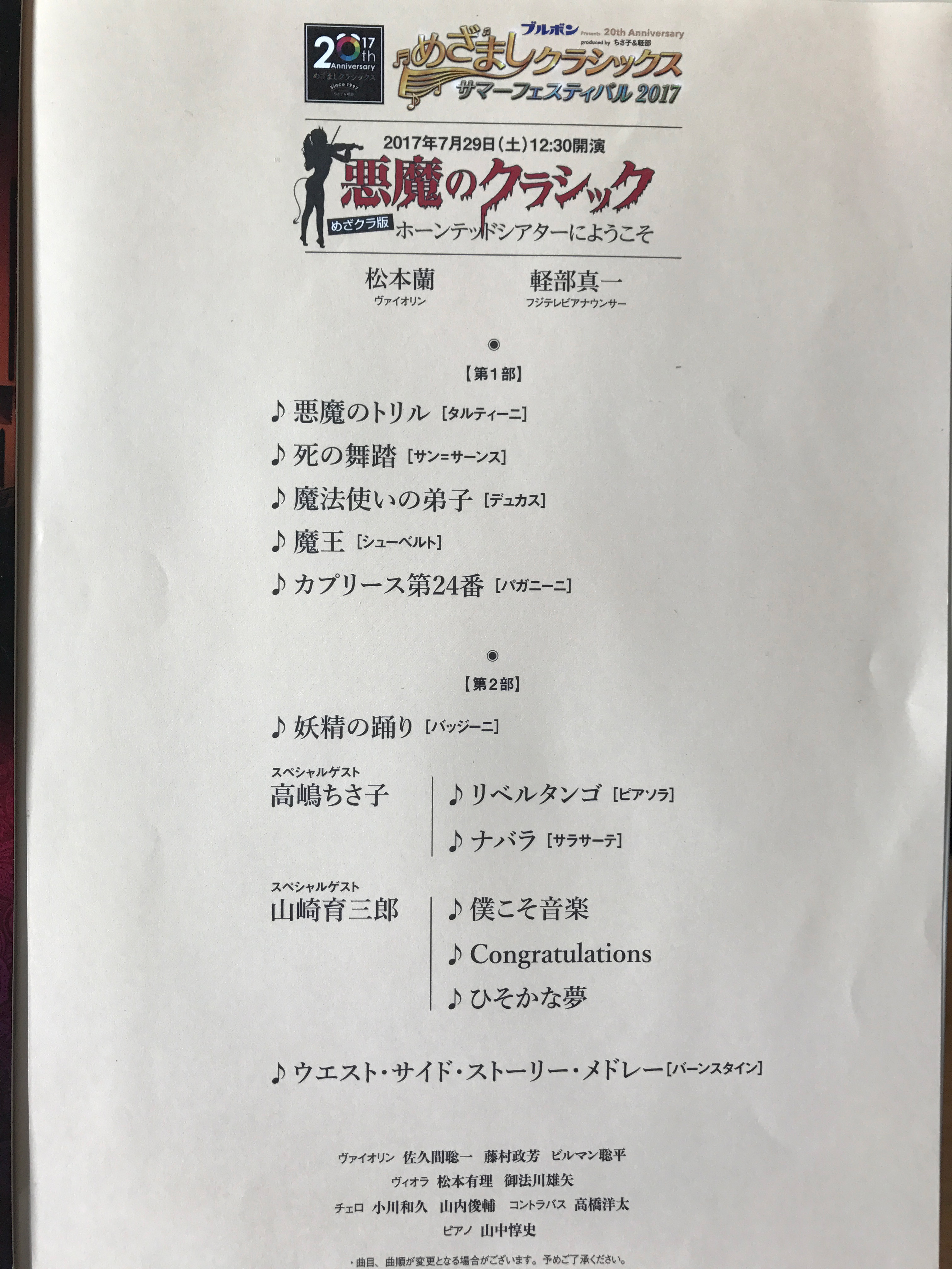 めざましプログラム2.jpg