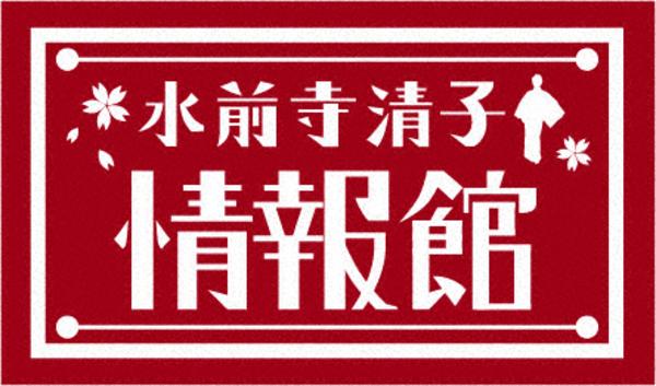 水前寺字幕.jpg