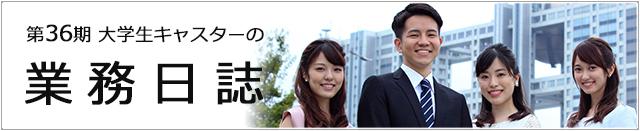 第36期大学生キャスターの業務日誌