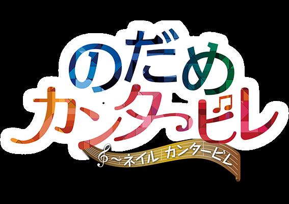 のだめ カンタービレ ドラマ