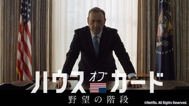 <アメリカドラマ>『ハウス・オブ・カード 野望の階段 シーズン1』