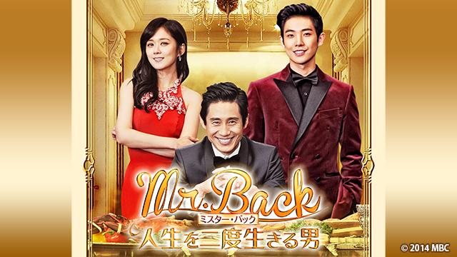 『Mr.Back ~人生を二度生きる男~』