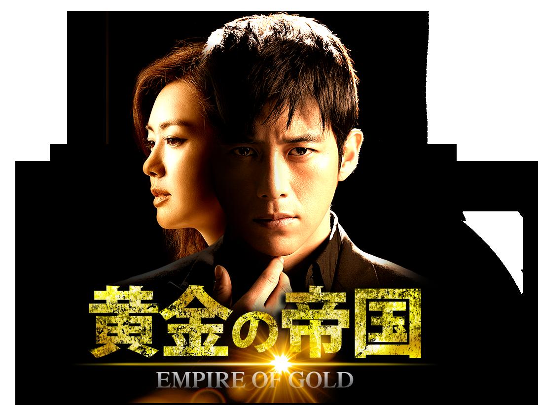 韓国ドラマ『黄金の帝国』 -トップページ- l BSフジ