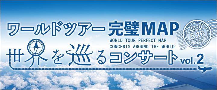『ワールドツアー完璧MAP 世界を巡るコンサート』