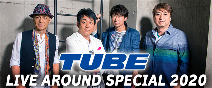 『TUBE LIVE AROUND SPECIAL 2019』