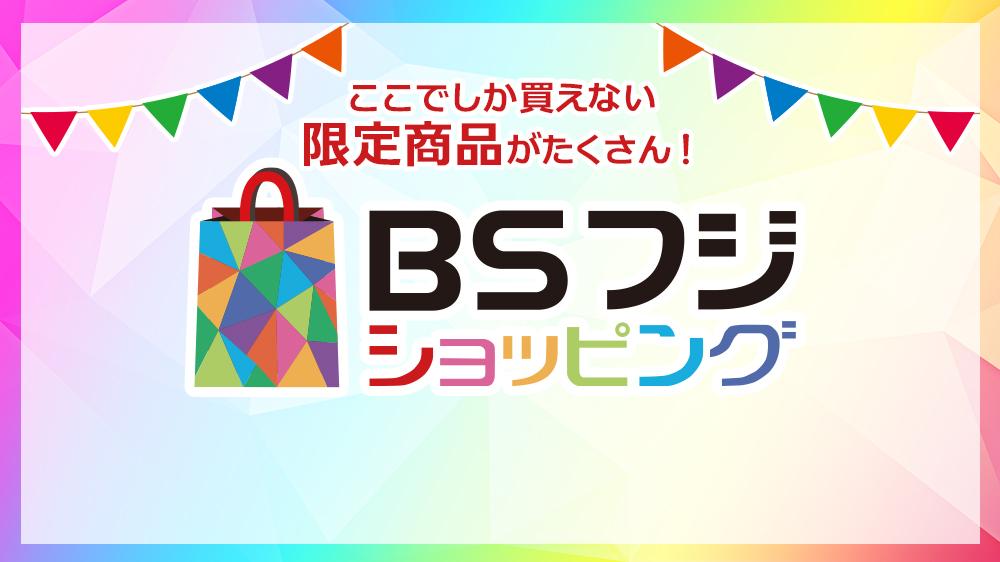 欄 bs テレビ