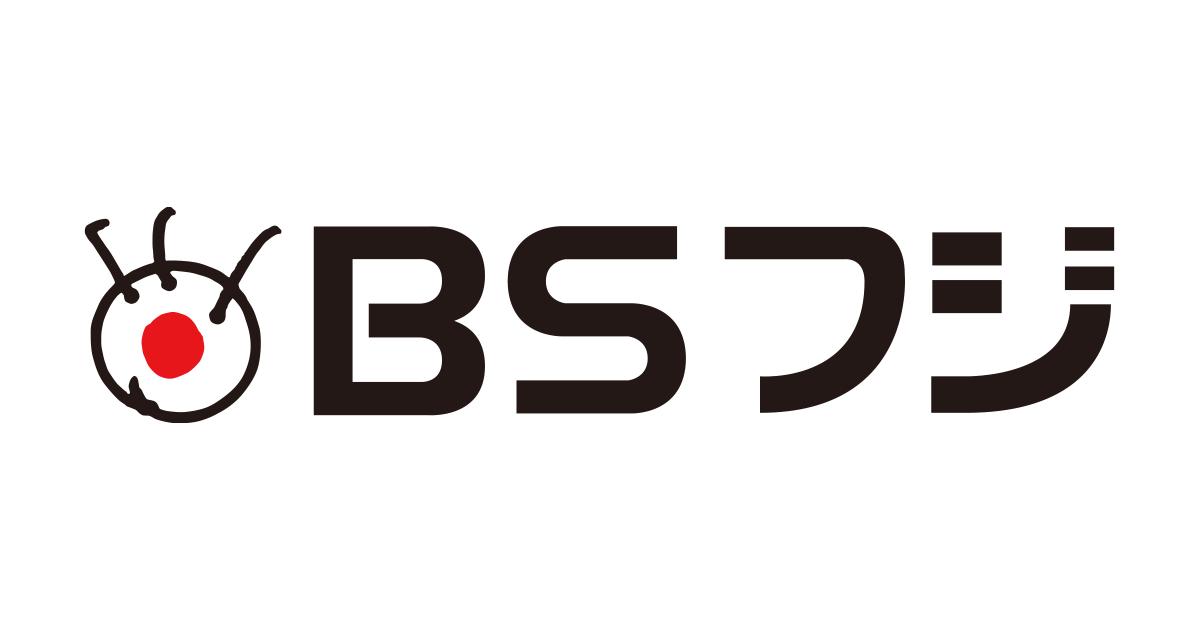 BSフジ - BSデジタル放送8ch